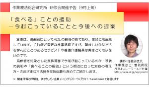 【終了】 OT Lab 研修会 開催予告