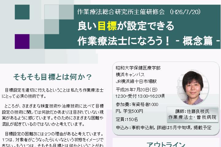 OT総研 7月研修会