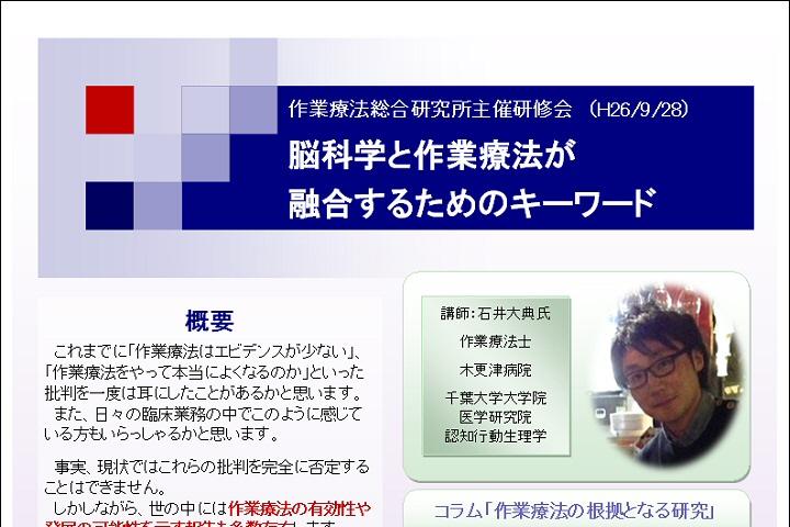 作業療法総合研究所・9月研修