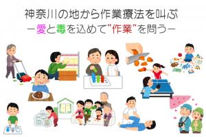 """【終了】神奈川の地から作業療法を叫ぶ-愛と毒を込めて""""作業""""を問う"""