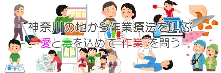 """神奈川の地から作業療法を叫ぶ-愛と毒を込めて""""作業""""を問う-"""