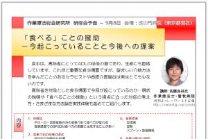 【終了】作業療法総合研究所 9月研修会 アウトライン&チラシ