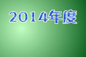 【お知らせ】 2014年度活動予定