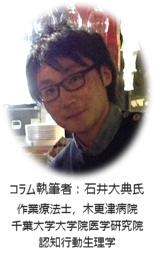 コラム執筆者:石井大典氏・近景