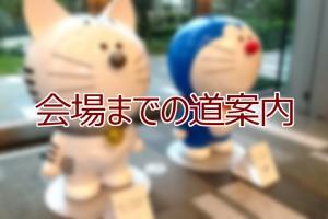【9/28研修会】 会場までの道案内