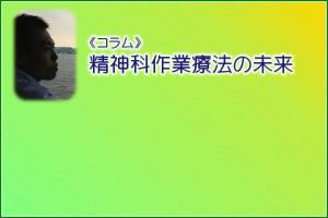 【コラム】 精神科作業療法の未来 第5回