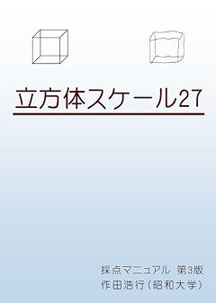 立方体透視図模写課題(立方体スケール27)